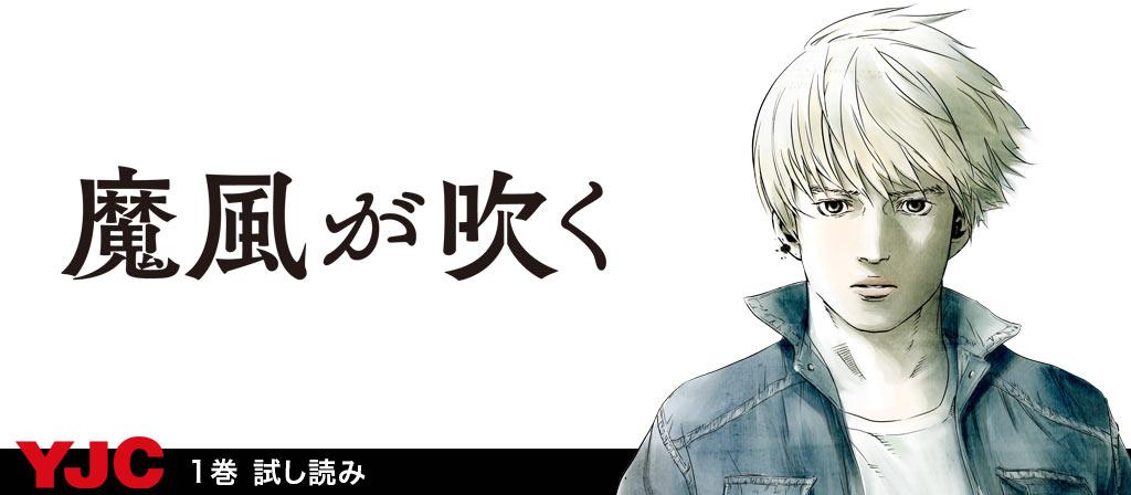 集英社コミック公式 S-MANGA